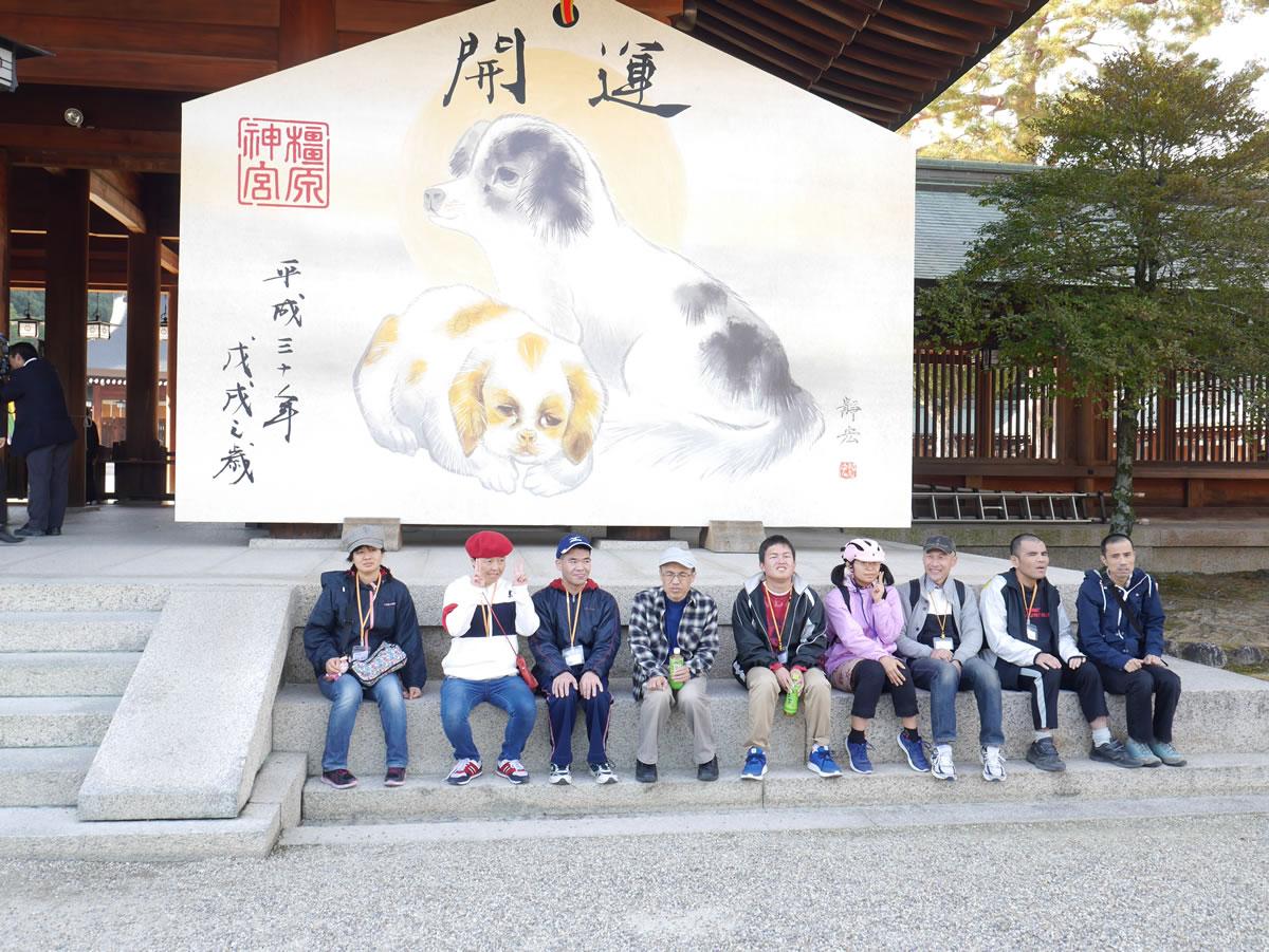 サンメイト研究大会 橿原神宮散策