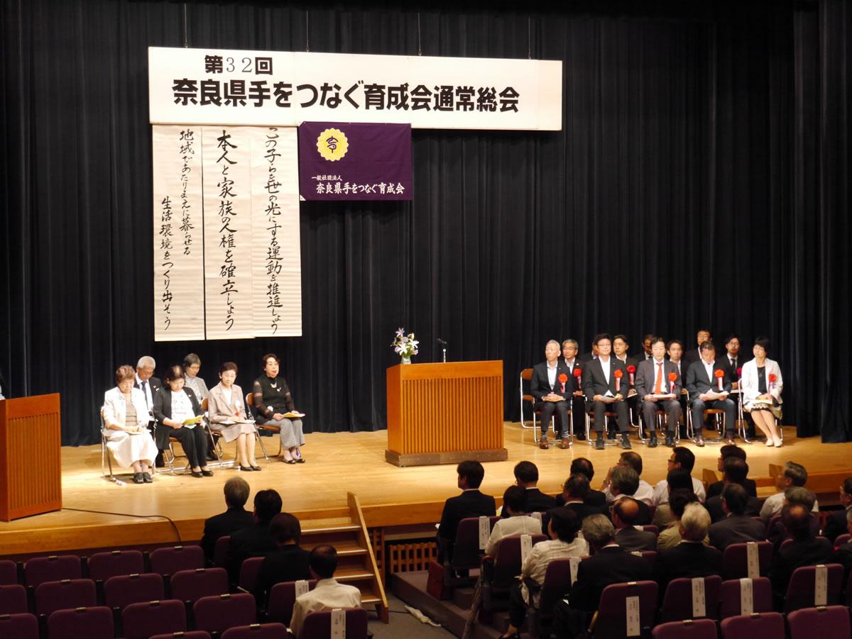 第32回奈良県手をつなぐ育成会総会