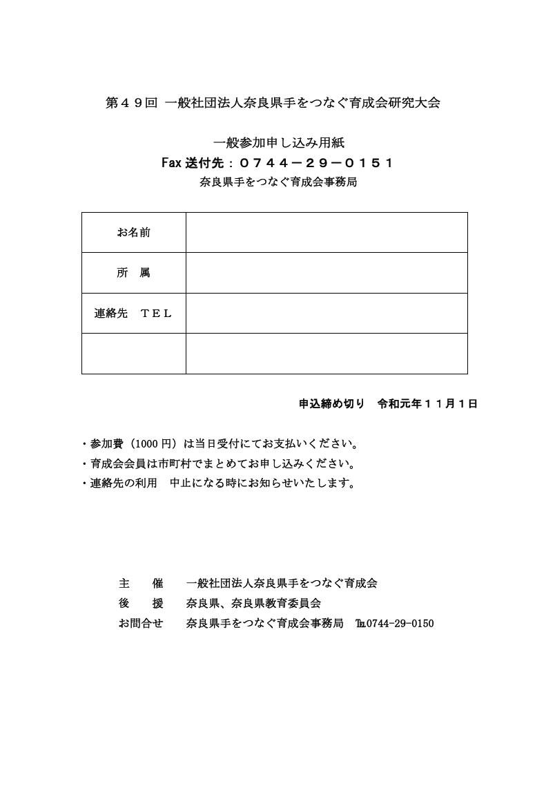 研究大会個人・会員申込書