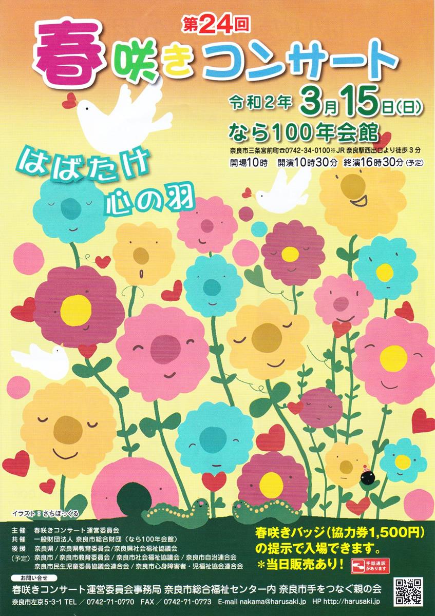 春咲きコンサートチラシ表