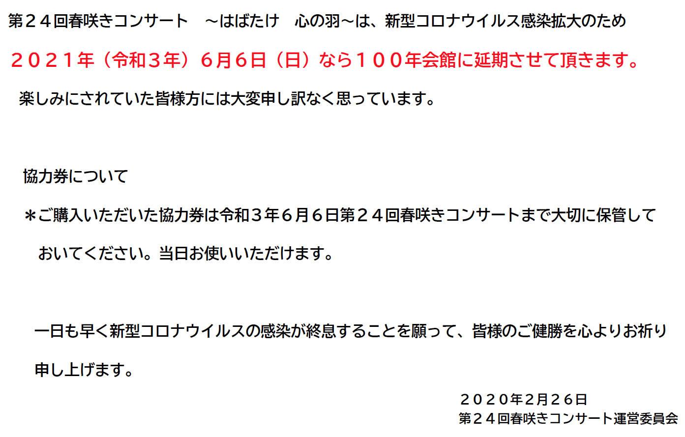 春咲きコンサート延期