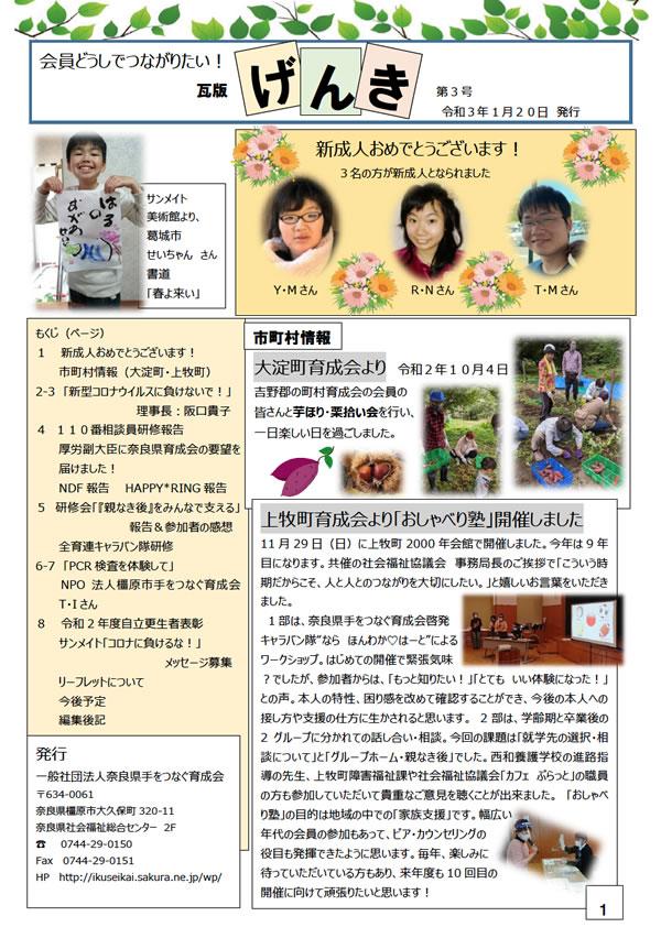 瓦版げんき3号1ページ