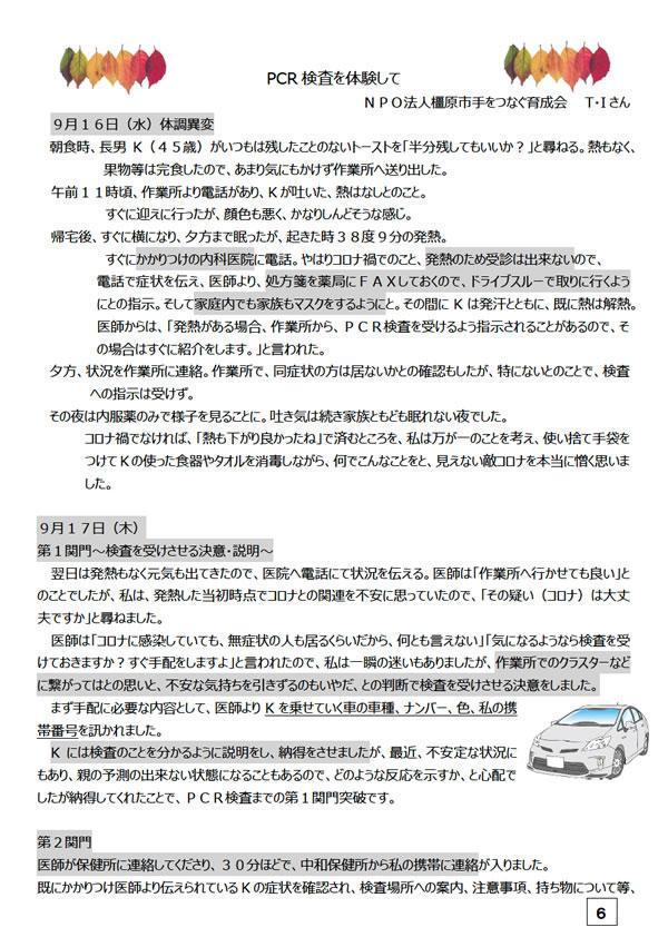 瓦版げんき3号6ページ