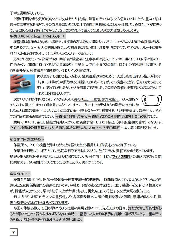 瓦版げんき3号7ページ