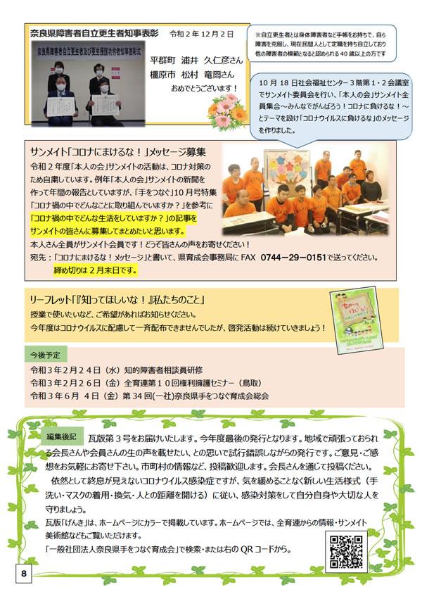 瓦版げんき3号8ページ